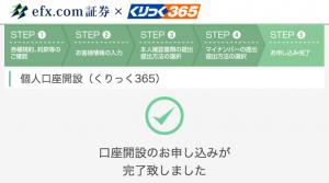 efx.com証券 くりっく365