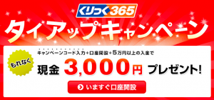 くりっく365岡三オンライン証券キャンペーン